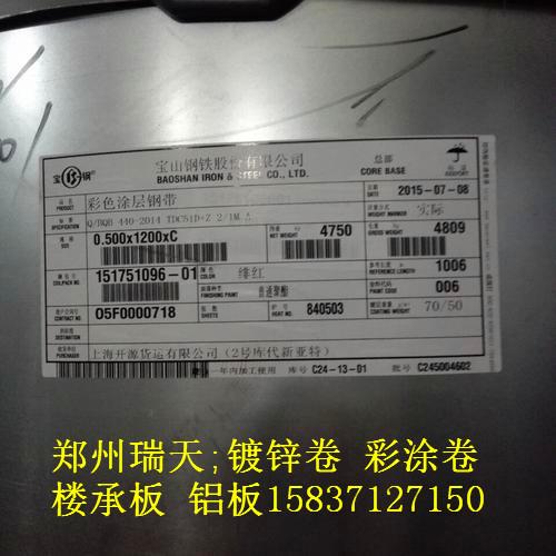 武汉青山宝钢彩钢板价格 郑州武钢彩钢板代理 青山宝钢彩卷批发价格