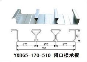 闭口510型楼承板 闭口65-170-510型楼承板郑州生产厂家