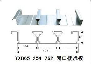YX65-254-762型闭口楼承板