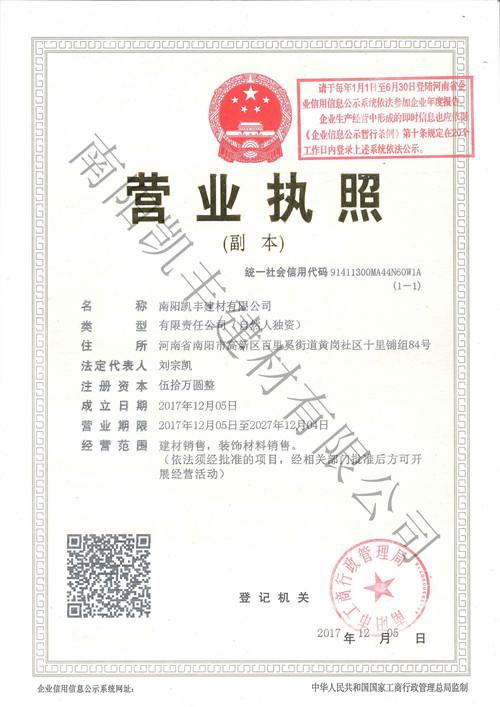 河南塑胶地板厂家营业执照