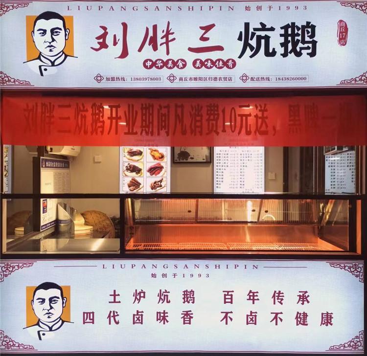 商丘灵动设计-刘胖三炕鹅