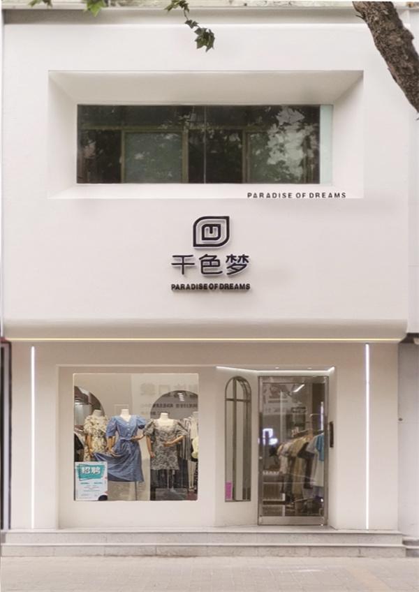 商丘灵动设计-千色梦服装店