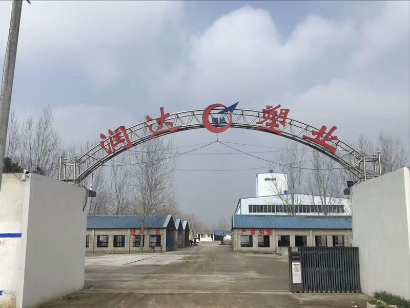 润达塑业厂区大门