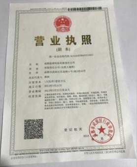 四川管线探测营业执照