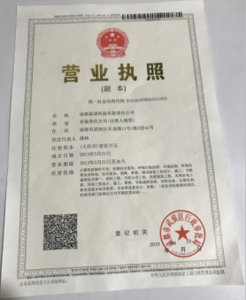 成都磊诺科技有限责任公司营业执照