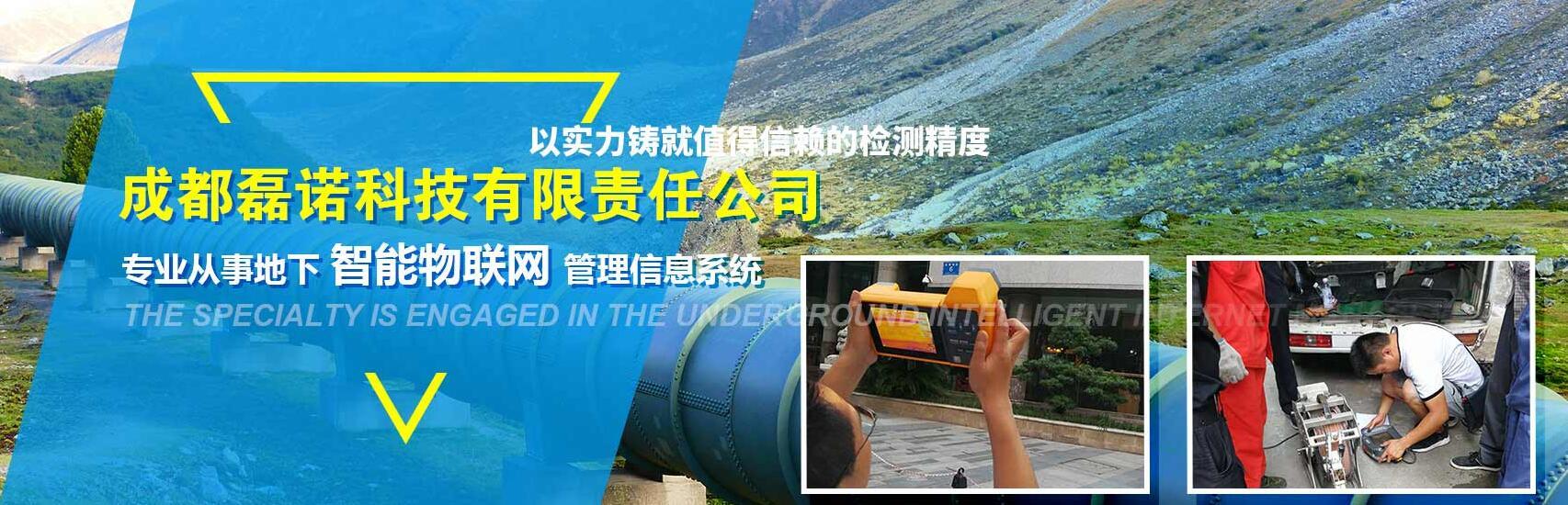 四川漏水检测