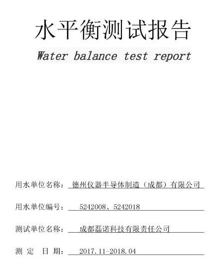 四川水平衡测试
