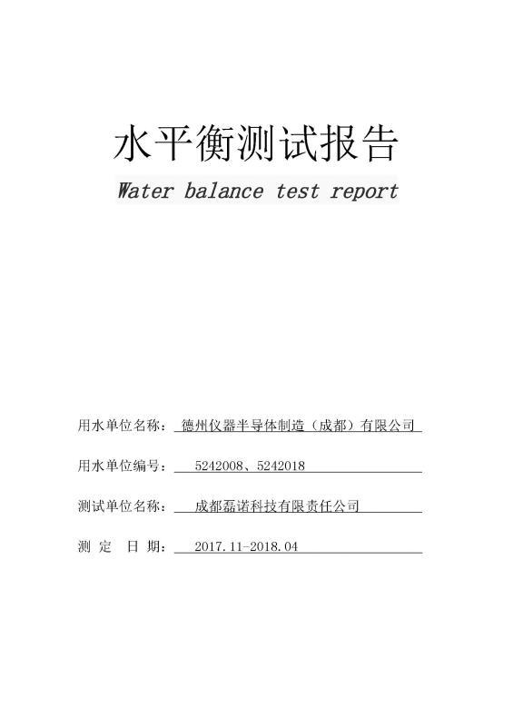 水平衡测试