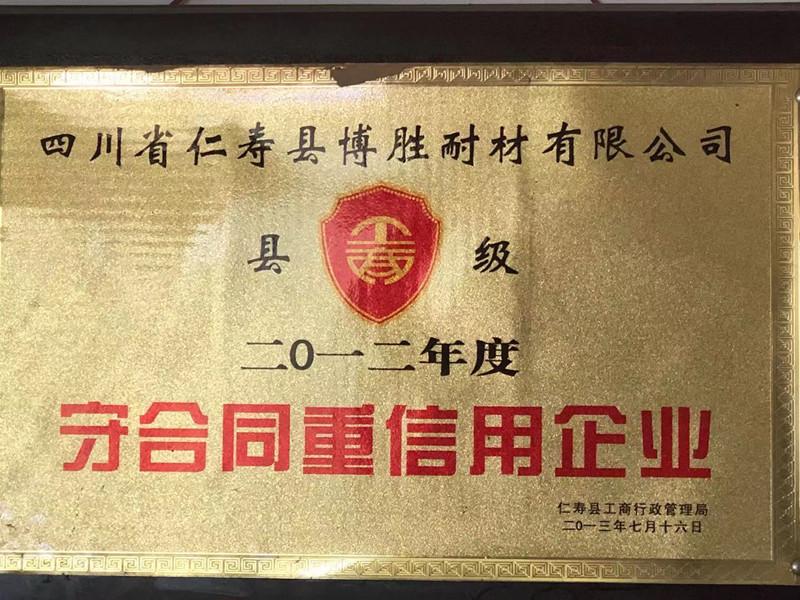 博胜耐材有限公司被评为守合同重信用企业