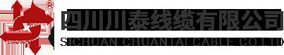 四川川泰线缆有限公司
