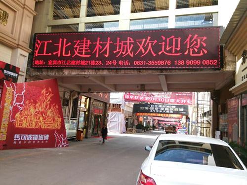 显示屏安装成功案例:江北建材城