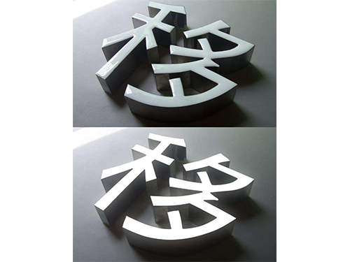 宜宾发光字制作公司(不锈钢围边树脂字)