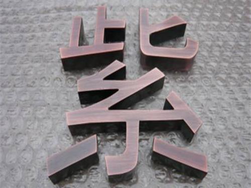 宜宾金属字设计(不锈钢电镀金属字)