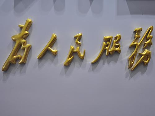 宜宾金属字制作(24K贴金字)
