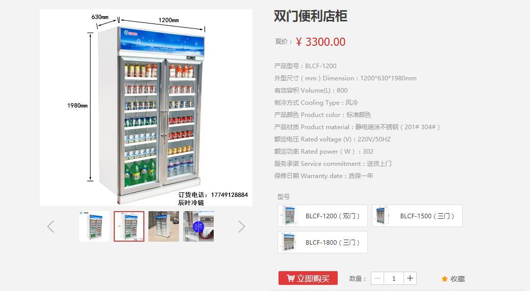 西安超市冷柜双门便利店柜