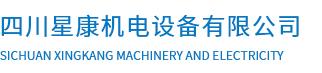 四川星康机电设备有限公司