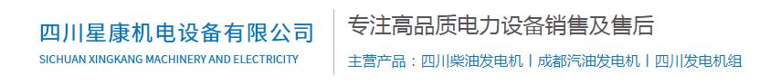 四川发电机组厂家