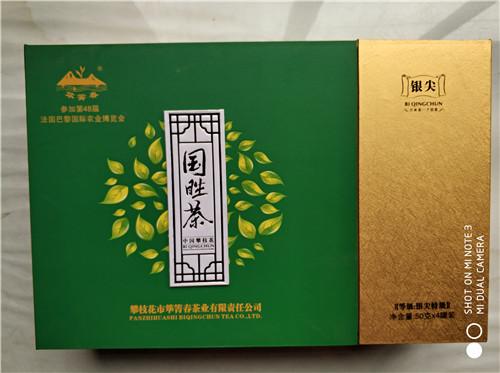 成都包装盒案例:攀枝花市筚箐春茶叶有限责任公司