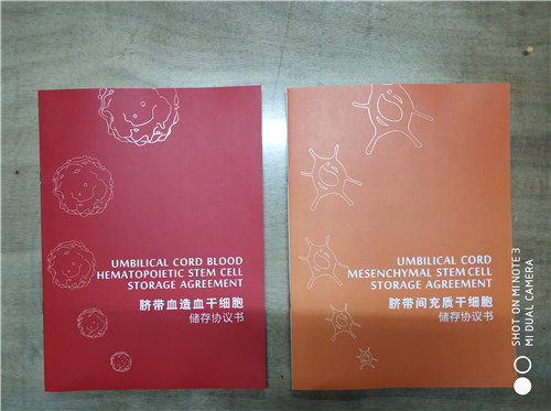 成都包装盒案例—四川新生命干细胞科技股份有限公司