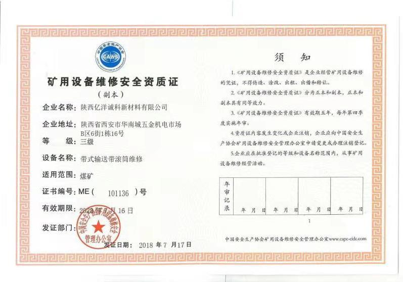 陕西亿洋诚科新材料有限公司