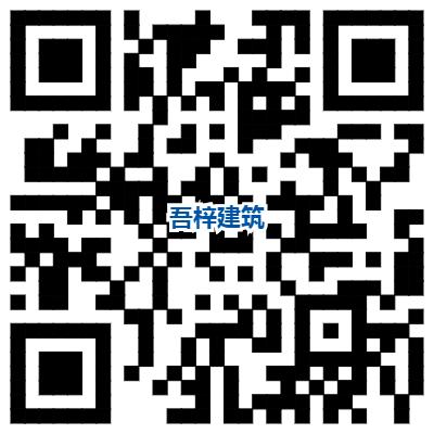 陕西吾梓建筑科技有限公司