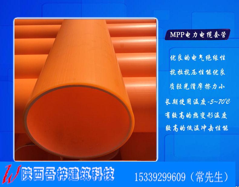 MPP电力电缆套护管厂家