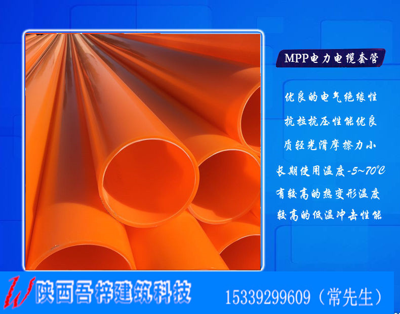 陕西MPP电力电缆保护管