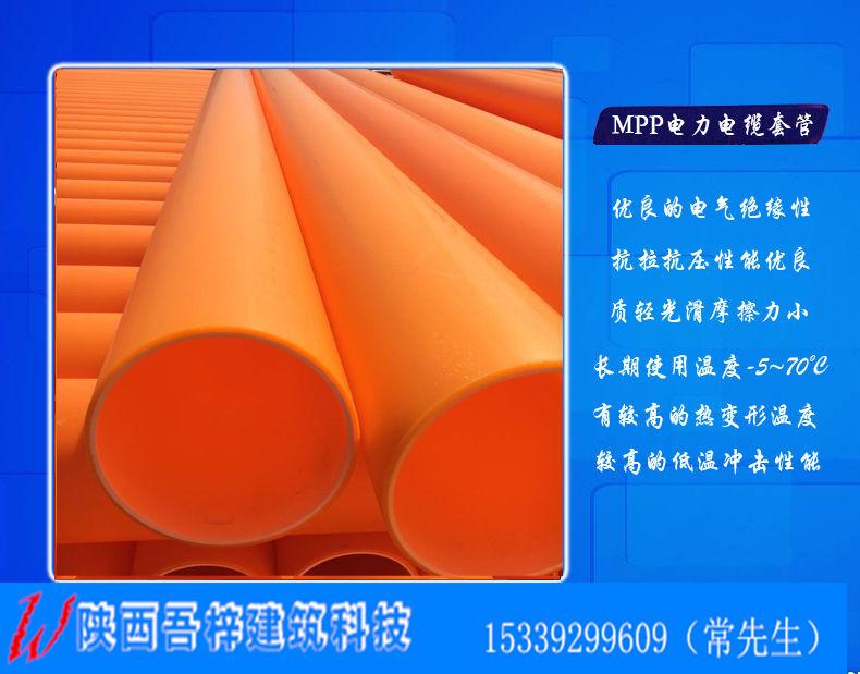 吾梓MPP电力电缆保护管价格
