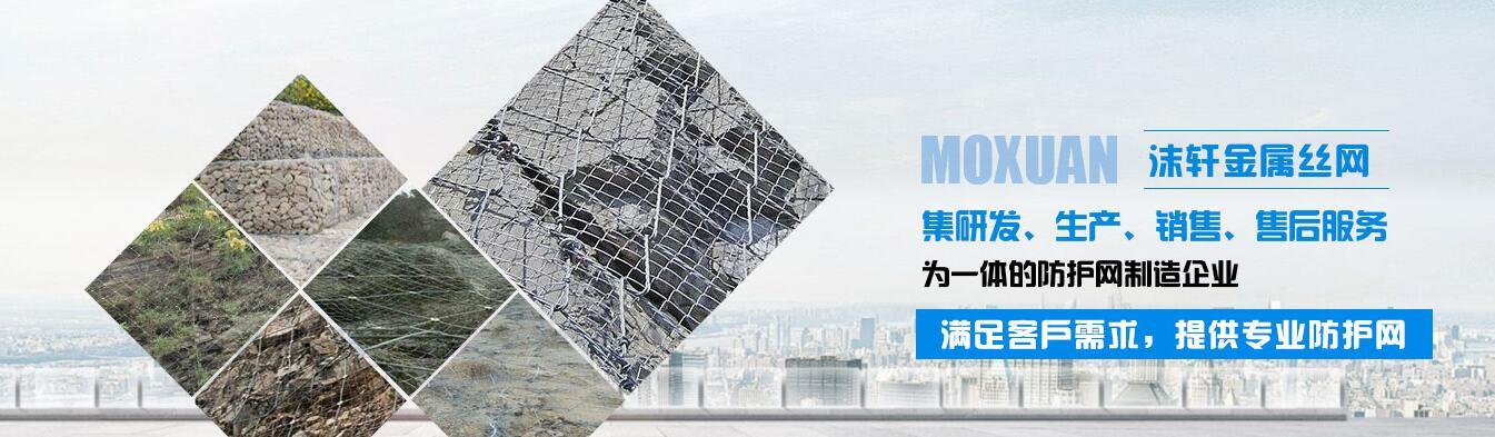四川边坡防护网