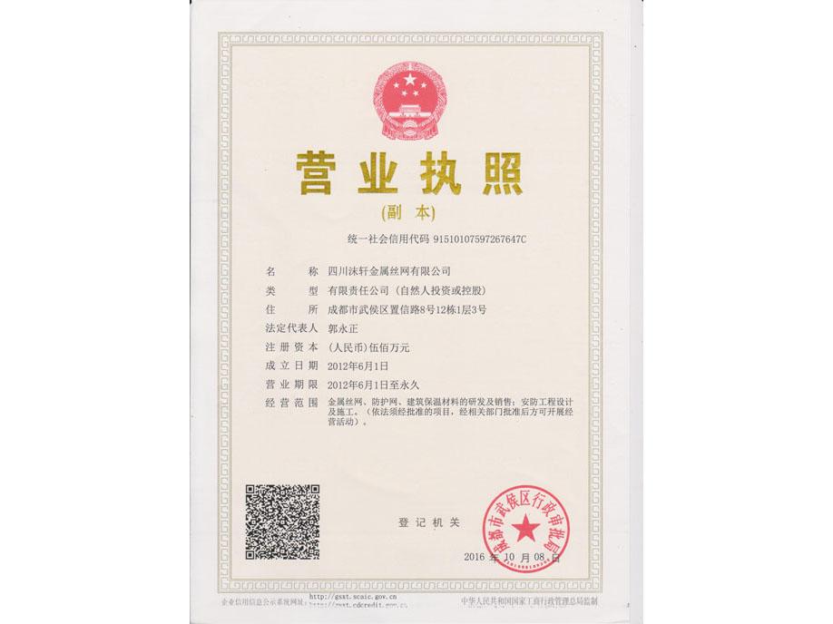 四川沫轩金属丝网有限公司营业执照