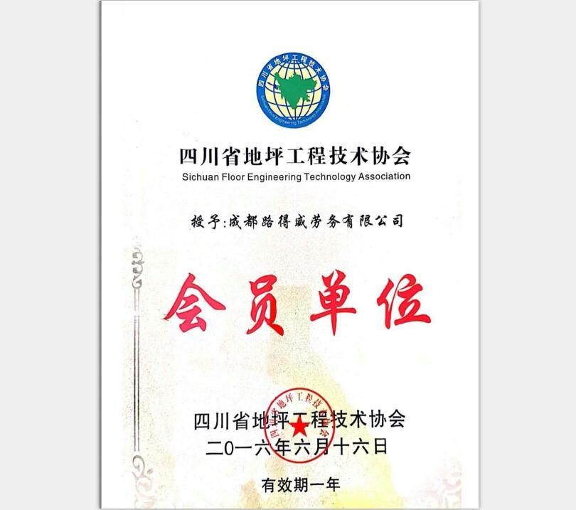 """荣获四川省地坪协会2016年度""""会员单位""""称号"""