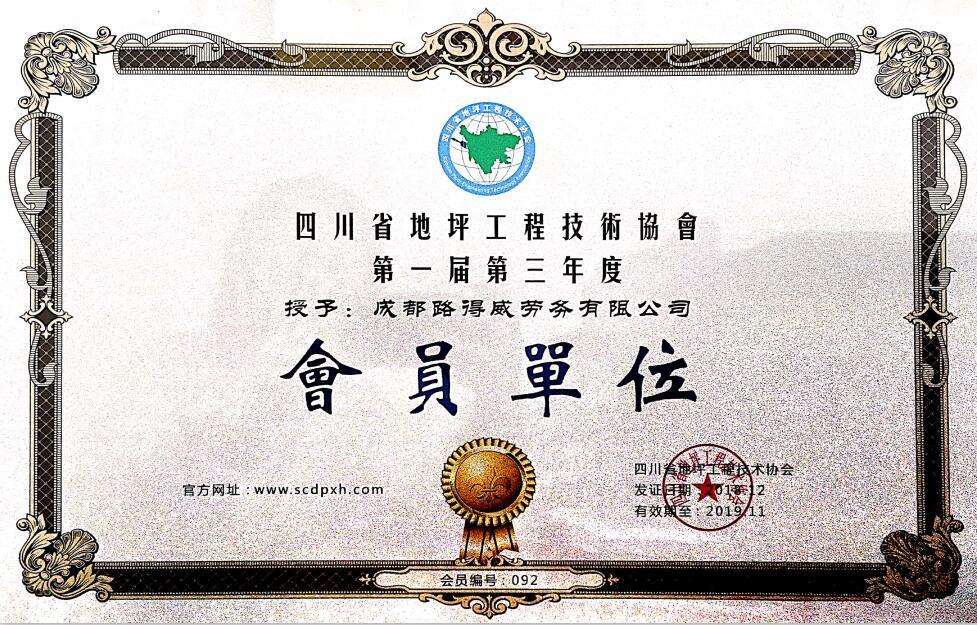 荣获四川省地坪工程技术协会授予的