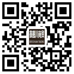 成都鑫图川商贸有限公司