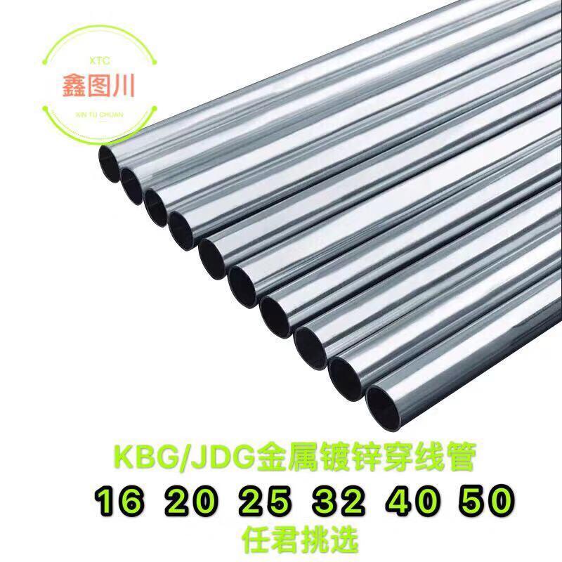 镀锌金属穿线管工艺特点