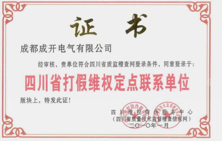 四川省打假維權定點聯係單位證書