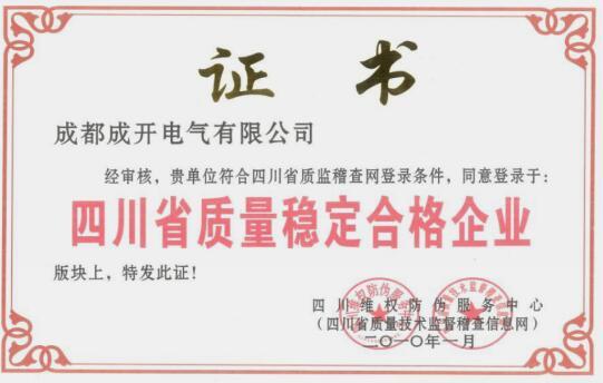 四川省质量稳定合格企业证书