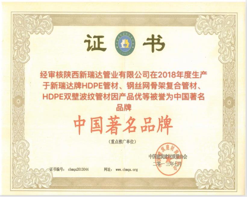 新瑞达被授予中国品牌证书