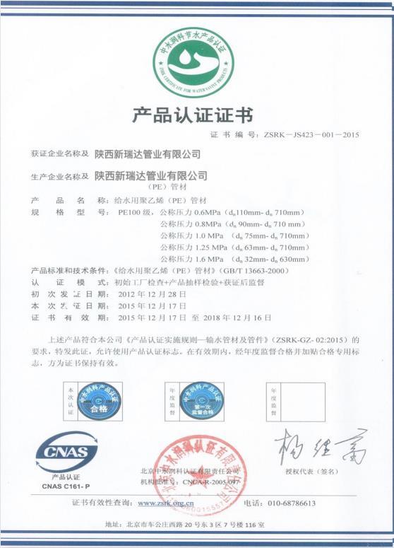 新瑞达产品认证证书