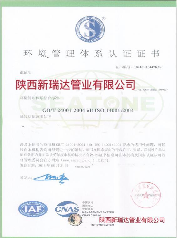 新瑞达环境管理体系认证证书