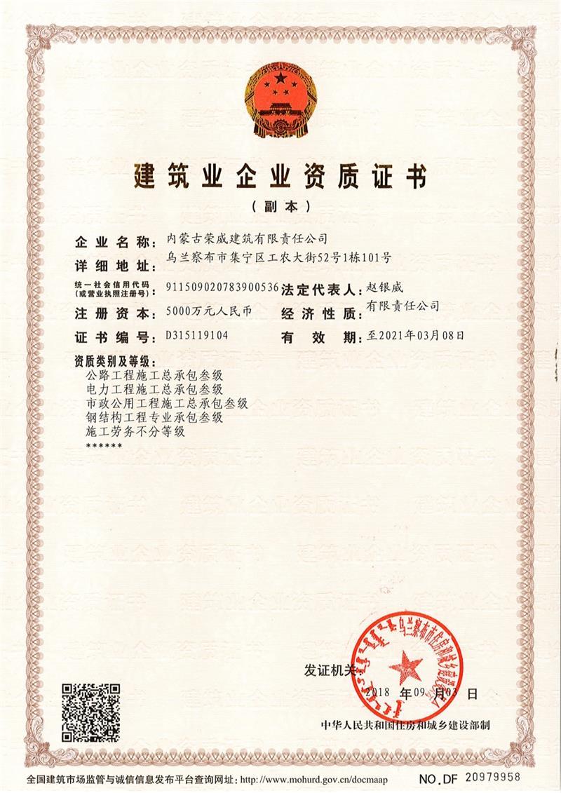 内蒙古市政工程建筑业企业资质证书