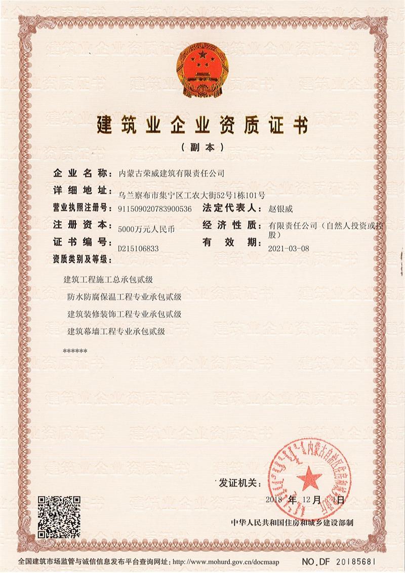 荣威建筑业企业资质证书