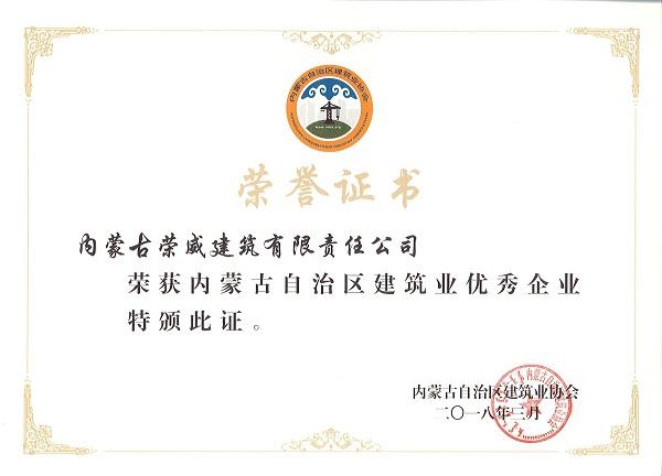 荣威建筑工程优秀企业奖状