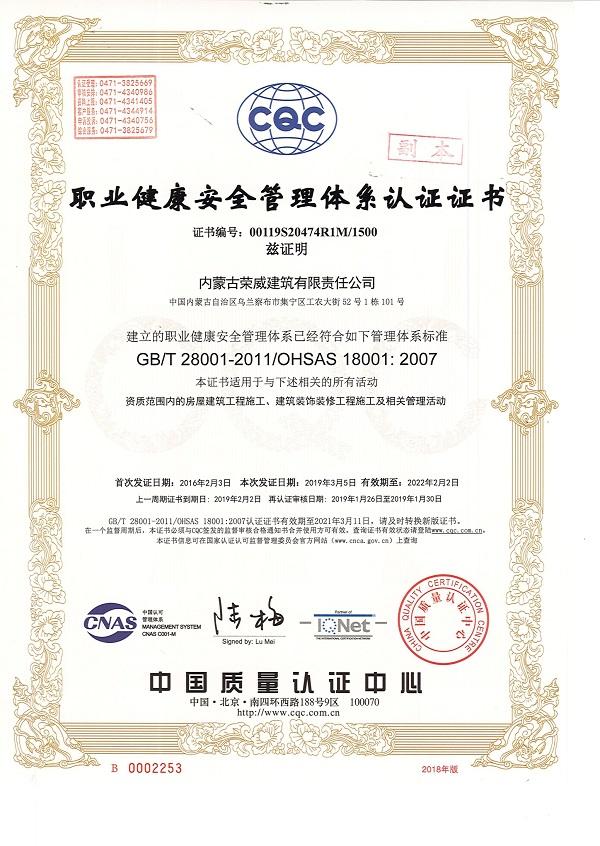 荣威建筑职业健康安全管理体系认证证书