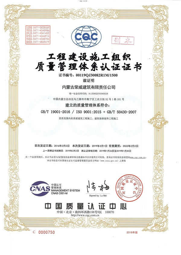 荣威建筑工程建设施工组织质量管理体系认证证书