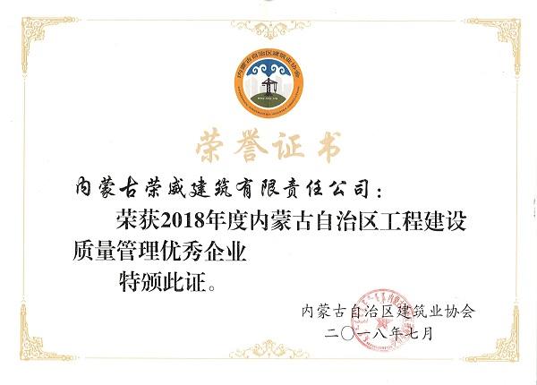 荣威建筑工程质量管理优秀企业奖状