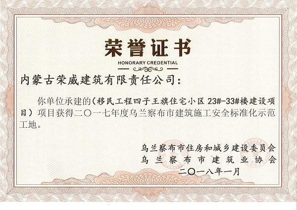 四子王旗民生住宅23-33