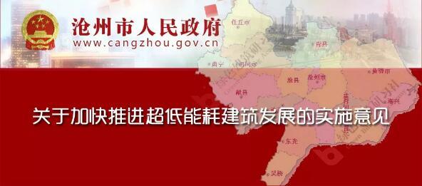 超低能耗建筑 沧州全面启动超低能耗建筑建设工作