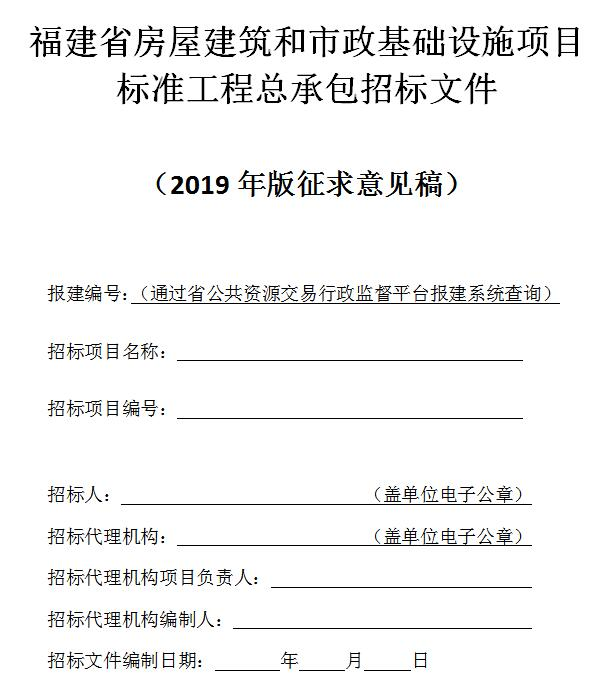 福建省房屋建筑和市政基础设施项目标准工程总承包招标文件
