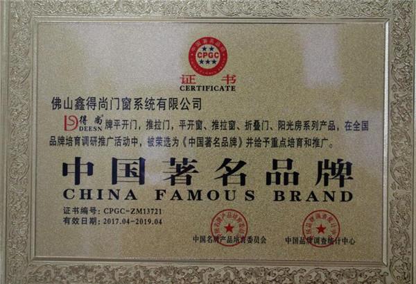佛山得尚平开门窗等产品被选为中国著名品牌