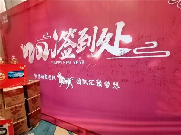 深圳市德维斯门窗有限公司|年会活动